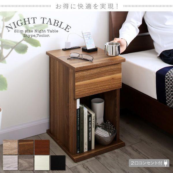 サイドテーブル おしゃれ 引出しタイプ W30 コンセント・収納付きナイトテーブル ブラック ホワイト 白 黒|hokuoliving|02