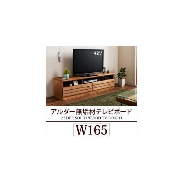 アルダー無垢材テレビボード【Findlay】フィンドレー/W165*送料2000円均一*