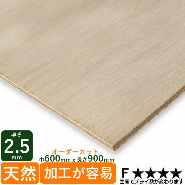 薄い板 ラワンベニヤ 厚さ2.5mmx巾600mmx長さ900mm 0.7kg 低ホルムアルデヒド DIY 木材 カット ベニヤ板
