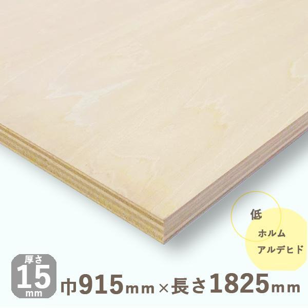 シナベニヤ(準両面)(DIY 木材 端材 シナ合板)厚さ15mmx巾915mmx長さ1825mm(13.25kg)安心のフォースター|hokurei