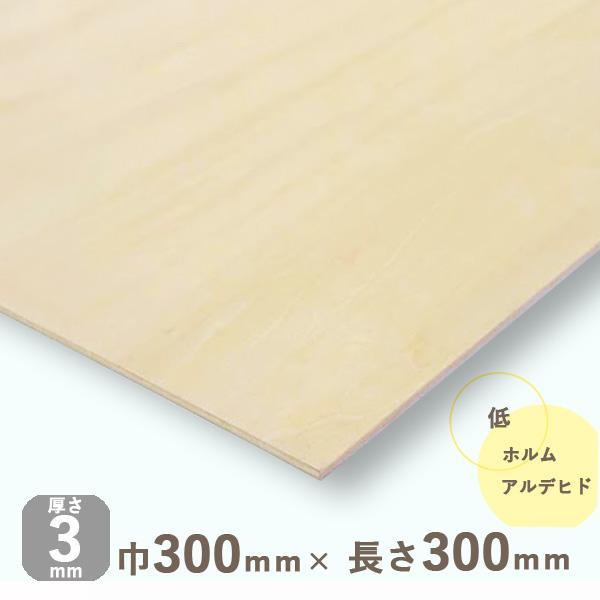 シナ共芯合板 厚さ3mmx巾300mmx長さ300mm 0.14kg 木材 カット 棚板 ベニヤ板 合板 DIY|hokurei