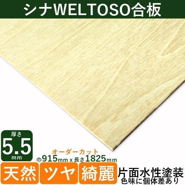シナ合板(WELTOSO合板) 厚さ5.5mmx巾915mmx長さ1825mm 5.6kg (DIY 木材 端材 ベニヤ板)|hokurei