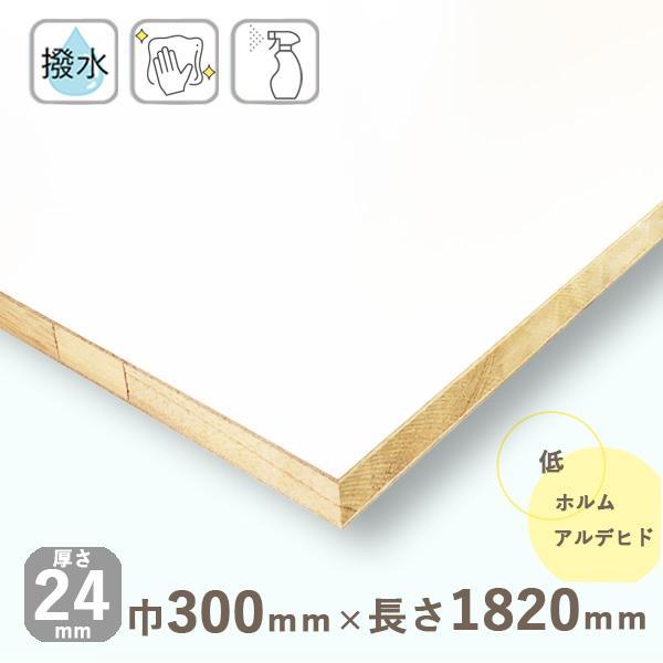棚板 ポリランバーコア合板 ホワイト 厚さ24mmx巾300mmx長さ1820mm 5.53kg (木口化粧なし) 撥水 低ホルムアルデヒド DIY 木材 カット