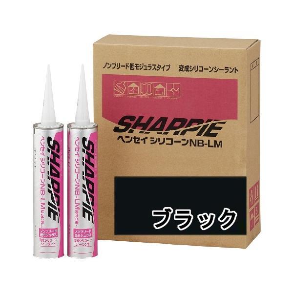 シャープ化学 SHARPIE ヘンセイシリコーン NB-LM ブラック 320ml 10本ケース シャーピー hokurikupaint