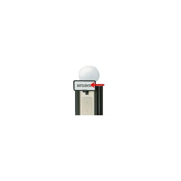 パナソニックエクステリア部品 エクステリアポスト エントランスポール エントランスポール:エントランスポール9型表札板(CT090004)
