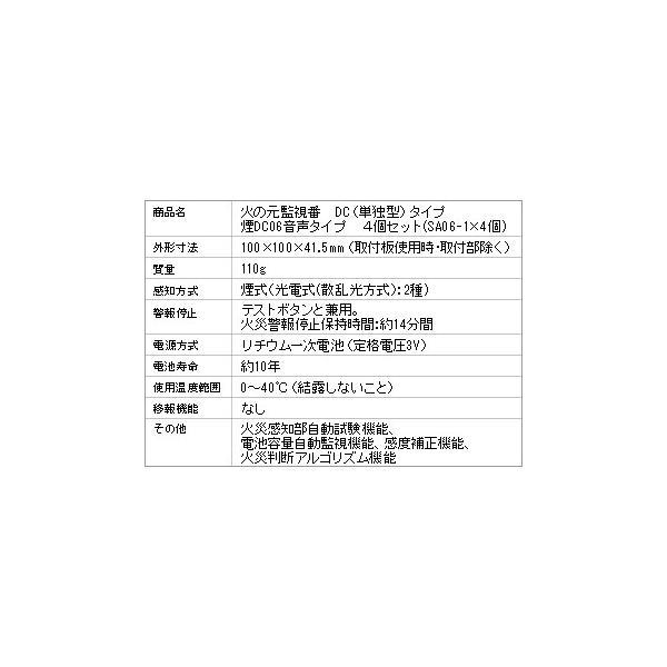 DAIKEN住宅 火の元監視番 DC(単独型)煙DC06音声タイプ 4個セット(SA06-1×4個)(SA06-14)|hokusei2|03
