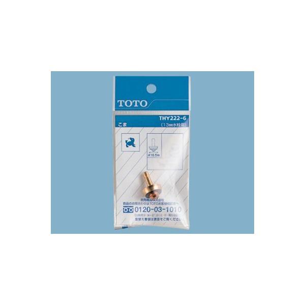 TOTO水回り部品浴室バス水栓こま:13mm水栓用こま(THY222-6)