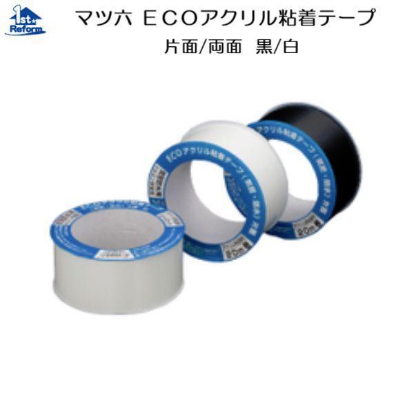リフォーム用品 接着・テープ・清掃・補修 テープ 防水テープ:マツ六 ECO アクリル 粘着テープ(気密防水) EAR−50 両面 黒 50×20m