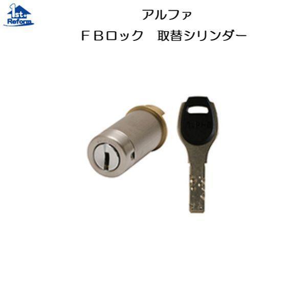 リフォーム用品 金物 錠前・鍵 取替用シリンダー:アルファ FBロック取替シリンダー BH/LD