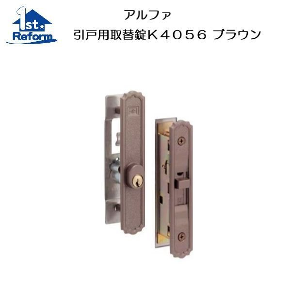 リフォーム用品 金物 錠前・鍵 引違錠:アルファ LP4056引違錠