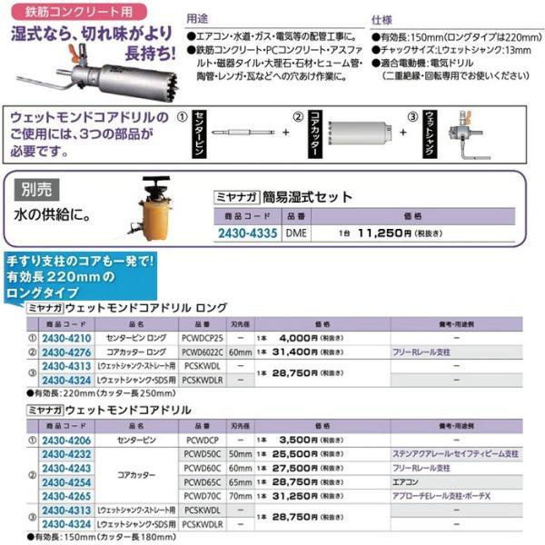 リフォーム用品 道具・工具 電動ツール コアドリル:ミヤナガ ウェットモンドコアドリル コアカッター 刃先径65mm