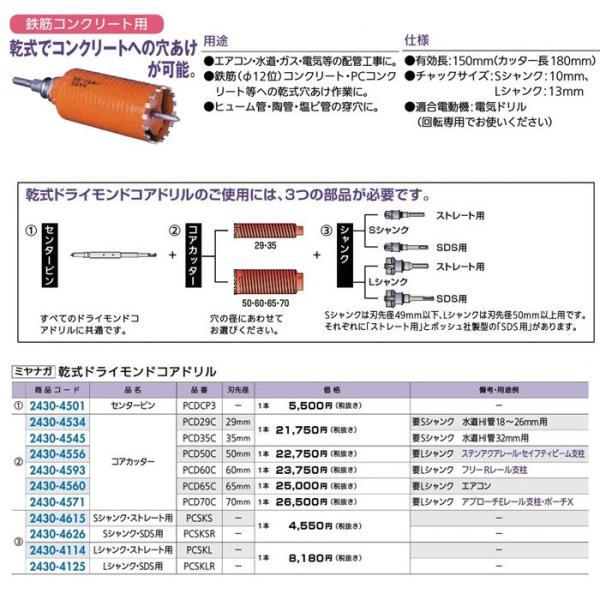 リフォーム用品 道具・工具 電動ツール コアドリル:ミヤナガ 乾式ドライモンドコアドリル コアカッター 刃先径70mm