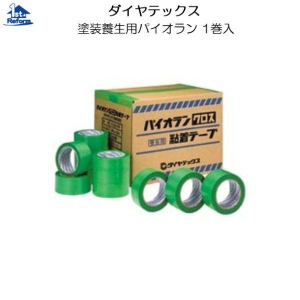 リフォーム用品 接着・テープ・清掃・補修 テープ 養生テープ:ダイヤテックス 塗装養生用 パイオラン グリーン 38巾×25m