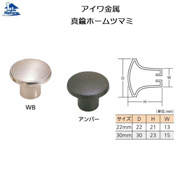 リフォーム用品 金物 家具の金物 取手・つまみ:アイワ金属 真鍮ホームツマミ 22mm