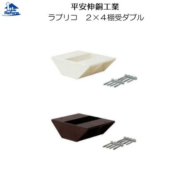 リフォーム用品 収納・内装 壁面収納 ラブリコ:平安伸銅工業 ラブリコ 2×4棚受ダブル