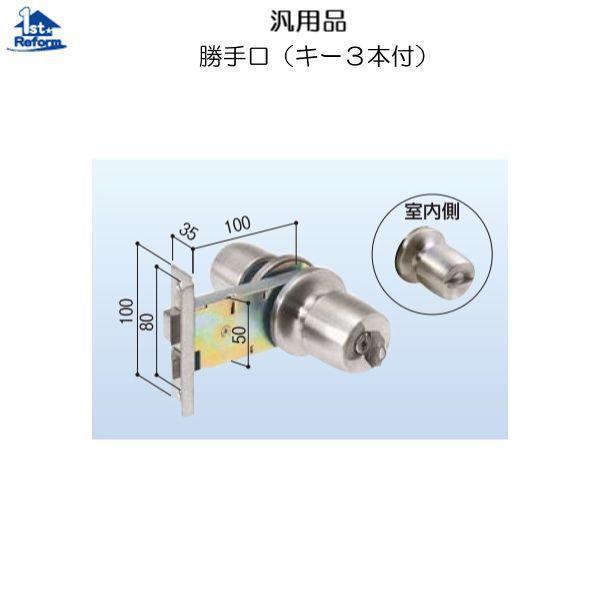 R-21 AGE・COW アルミサッシ取替錠 純正品インテグラル錠:汎用品/ (キー3本付) 金物 L型 錠前・鍵 勝手口 リフォーム用品