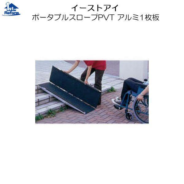 リフォーム用品 バリアフリー 屋外 スロープ:イーストアイ ポータブルスロープPVS アルミ2折式 全長2440mm