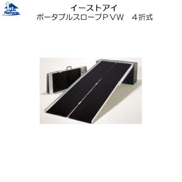 リフォーム用品 バリアフリー 屋外 スロープ:イーストアイ ポータブルスロープPVW アルミ4折式 全長2130mm