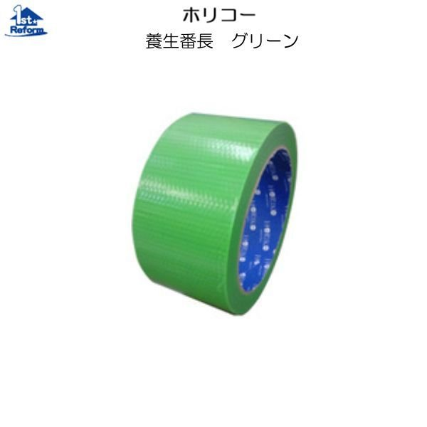リフォーム用品 接着・テープ・清掃・補修 テープ 養生テープ:ホリコー 養生番長 グリーン 100mm×25m