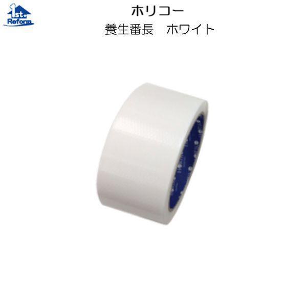 リフォーム用品 接着・テープ・清掃・補修 テープ 養生テープ:ホリコー 養生番長 ホワイト 48mm×25m