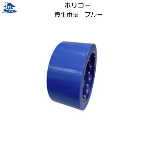 リフォーム用品 接着・テープ・清掃・補修 テープ 養生テープ:ホリコー 養生番長 ブルー 48mm×25m