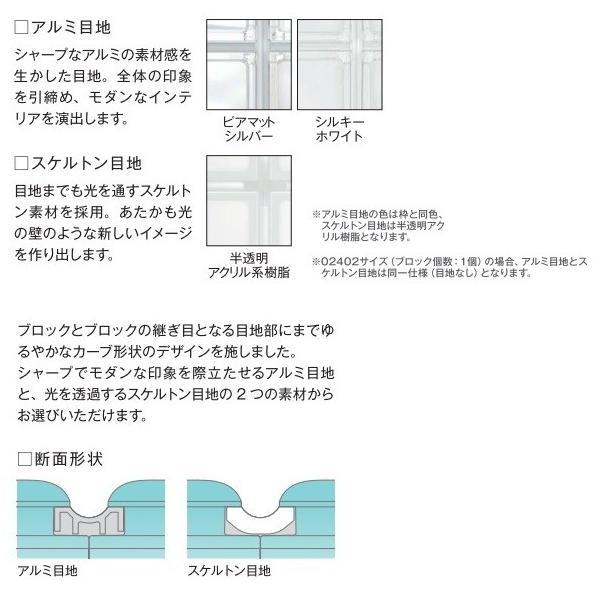 YKKAPアルミインテリア スクリーンパーティション[採光ユニット] アクリルブロックFIX(アルミ枠) 呼称幅237(幅2376mm)ブロック横15列:[幅2376mm×高868mm]【YKK hokusei 05