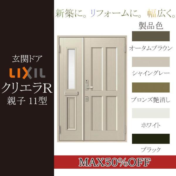 LIXIL 玄関ドア クリエラR 親子 内付型:11型[幅1240mm×高1906mm]|hokusei