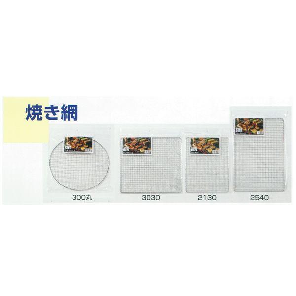 産業用金網 クロームメッキ焼き網:210mm×300mm 10枚入 クロムメッキ 焼き魚 焼き肉 炙り料理 一人焼肉 七輪焼き さんま 業務用