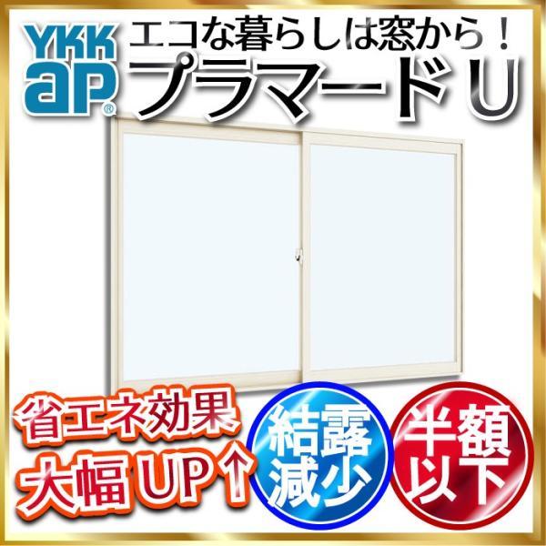 [QUOカード付] YKKAP プラマードU 引き違い窓[浴室仕様] ユニットバス納まり[単板ガラス] 不透明4mmガラス:[幅1001〜1500mm×高801〜1200mm]【内窓】【二重窓|hokusei