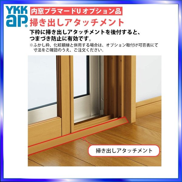 YKKAPプラマードU オプション 掃き出しアタッチメント:[長さ2000mm]|hokusei