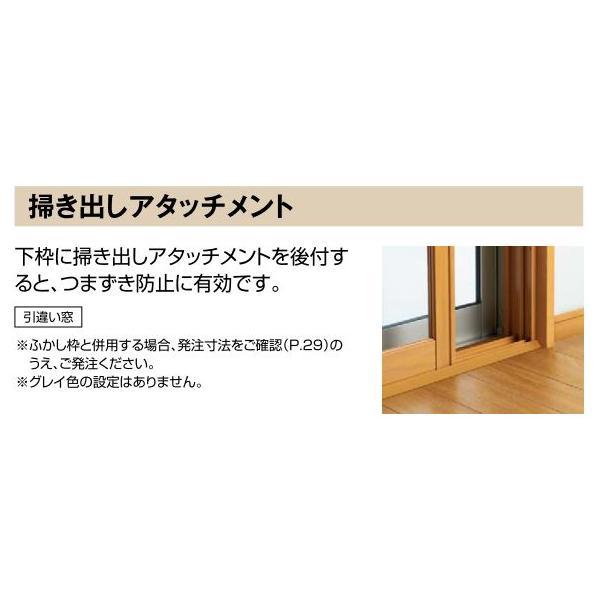 YKKAPプラマードU オプション 掃き出しアタッチメント:[長さ2000mm]|hokusei|03