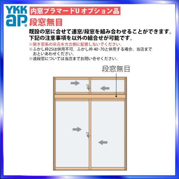 YKKAPプラマードU オプション 段窓無目:[長さ2000mm]|hokusei