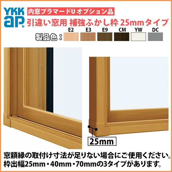YKKAPプラマードU オプション 補強部品 補強ふかし枠 引き違い窓用[25mm・四方]:[幅1501〜2000mm×高801〜1200mm]|hokusei