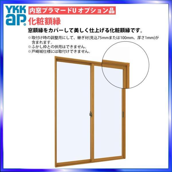 YKKAPプラマードU オプション 引き違い窓用化粧額縁 三方:[幅1501〜2000mm×高801〜1200mm] hokusei