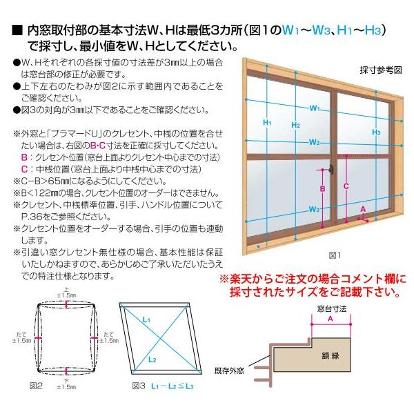 YKKAPプラマードU オプション 引き違い窓用化粧額縁 三方:[幅1501〜2000mm×高801〜1200mm] hokusei 04