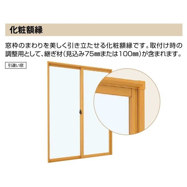 YKKAPプラマードU オプション 引き違い窓用化粧額縁 四方:[幅1501〜2000mm×高801〜1200mm]|hokusei|03