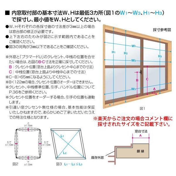 YKKAPプラマードU オプション 引き違い窓用化粧額縁 四方:[幅1501〜2000mm×高801〜1200mm] hokusei 04