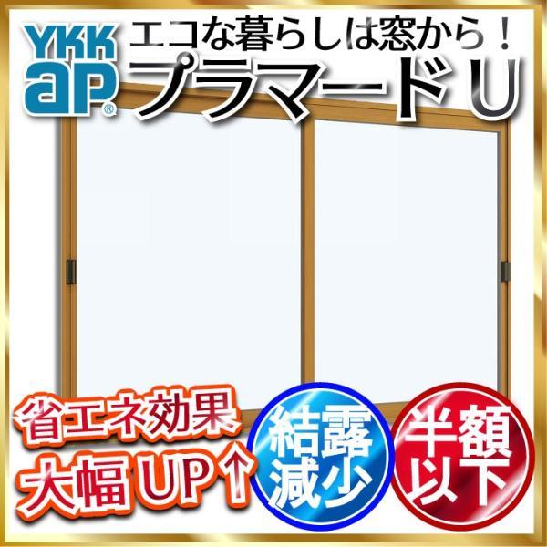 [QUOカード付] YKKAP プラマードU 引き違い窓 2枚建[複層ガラス] 透明3mm+透明3mmガラス:[幅1501〜2000mm×高801〜1200mm]【内窓】【二重窓】|hokusei