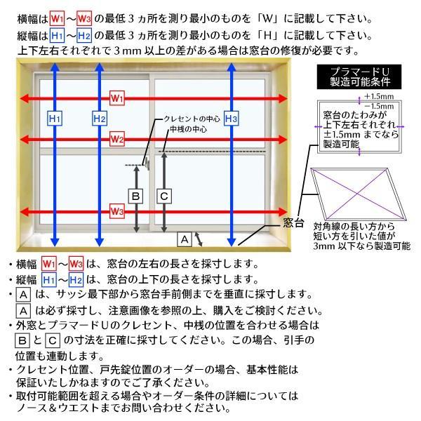 [QUOカード付] YKKAP プラマードU 引き違い窓 2枚建[複層ガラス] 不透明4mm+透明3mmガラス:[幅2001〜3000mm×高801〜1200mm]【内窓】【二重窓】|hokusei|03