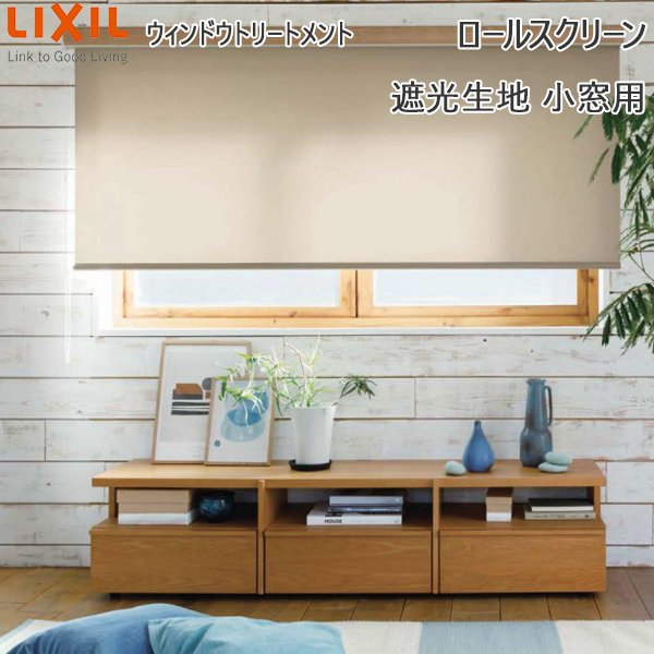 LIXILウィンドウトリートメントロールスクリーン遮光生地小窓用: 幅510〜800mm×高810〜1200mm