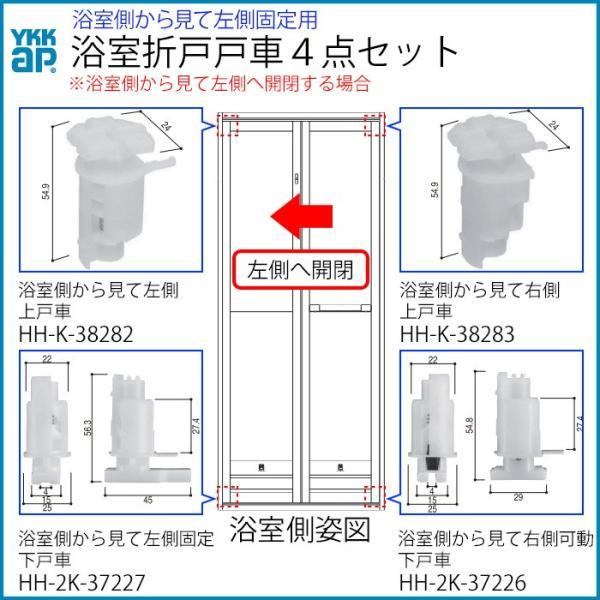 (ゆうパケット(メール便)対応)YKKAP交換用部品 浴室戸車交換4点セット 浴室視左開き用【YKK】【浴室折戸】【戸車】|hokusei