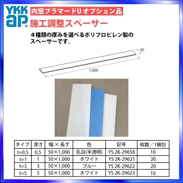YKKAPプラマードU オプション 部品:施工調整スペーサ[幅50mm×長1m×厚3mm]20枚入(2K-29622)|hokusei