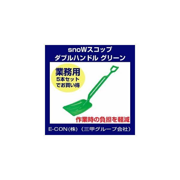 snoWスコップ グリーン 5本 805748 ダブルハンドル 軽い 樹脂製 E-CON(株)(三甲グループ会社) サンコー 三甲 業務用 5本セット(1本あたり1,815円)