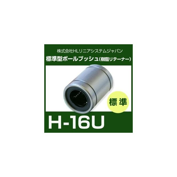 リニアベアリング ボール ブッシュ (標準型) H-16U 樹脂リテーナータイプ 片シール HLリニアシステム ブッシング