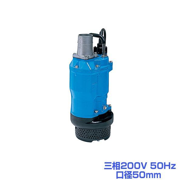 ツルミ KTZ21.5 水中ポンプ 三相200V 50Hz 口径50mm 鶴見製作所