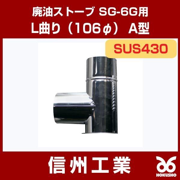 SG-6G用 L曲り(106φ) 廃油ストーブオプション A型(SUS430 0.3〜0.4mm ステンレス排気筒) 信州工業