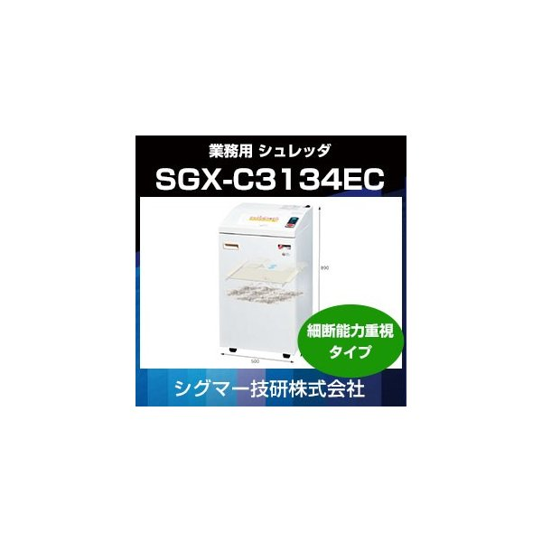 シグマー技研 SGX-C3134EC 業務用 シュレッダーグリーン購入法適合商品 シュレッター 裁断機 書類 送料無料