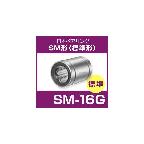 リニアベアリング ボール ブッシュ (標準型) SM16G NB 日本ベアリング ブッシング