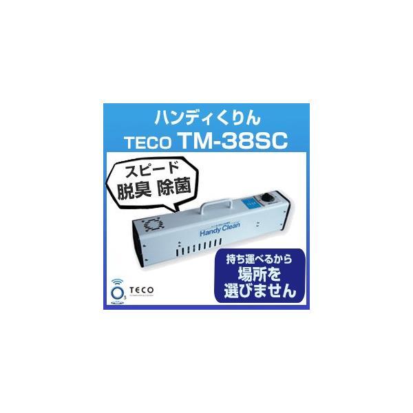 TECO TM-38SC オゾンランプ式脱臭除菌装置ハンディくりん 脱臭 除菌 衛生管理