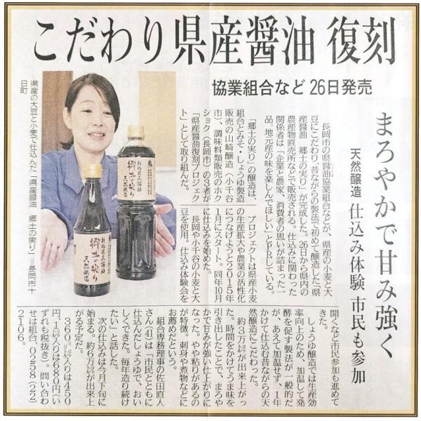 新潟県産醤油「郷土の実り」2018年仕込み1リットル(6本入)|hokusyoku|02
